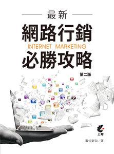 最新網路行銷必勝攻略, 2/e-cover