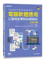 電腦軟體應用乙級檢定學科試題解析|2021版-cover