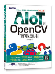 AIOT 與 OpenCV 實戰應用:Python、樹莓派、物聯網與機器視覺, 2/e-cover