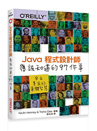 Java 程式設計師應該知道的 97件事|來自專家的集體智慧 (97 Things Every Java Programmer Should Know)-cover