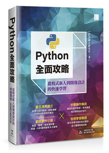 Python 全面攻略:從程式新人到開發設計的快速學習-cover