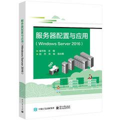服務器配置與應用 (Windows Server 2016)-cover