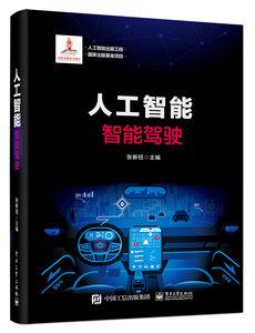 人工智能:智能駕駛-cover
