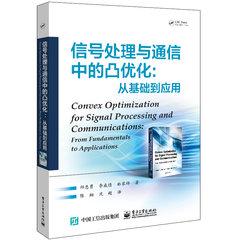 信號處理與通信中的凸優化: 從基礎到應用-cover