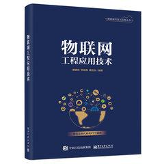 物聯網工程應用技術-cover