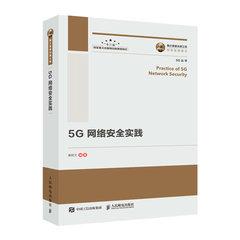 國之重器出版工程 5G網絡安全實踐-cover
