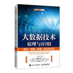大數據技術原理與應用 — 概念、存儲、處理、 分析與應用, 3/e-cover