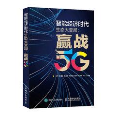 智能經濟時代生態大變局 贏戰5G-cover