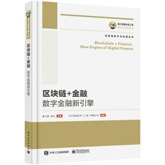國之重器出版工程 區塊鏈+金融:數字金融新引擎-cover