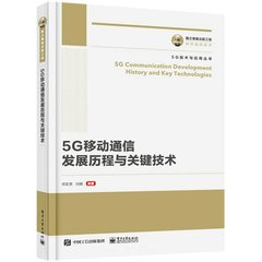 國之重器出版工程 5G通信發展歷程及關鍵技術-cover