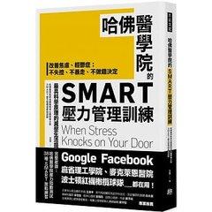 哈佛醫學院的SMART壓力管理訓練:改善焦慮、輕鬱症;不失控、不暴走、不做錯決定 最具科學原理的減壓生活提案-cover