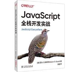 JavaScript全棧開發實戰-cover