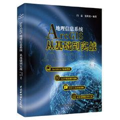 Arcgis 地理信息系統:從基礎到實踐 -cover