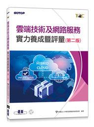 TQC 雲端技術及網路服務實力養成暨評量, 2/e-cover