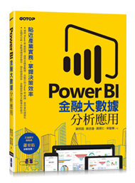Power BI 金融大數據分析應用 -- 貼近產業實務,掌握決策效率-cover