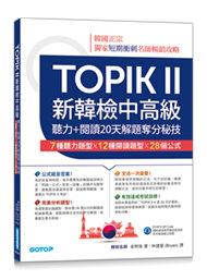 TOPIK II 新韓檢中高級 -- 聽力 + 閱讀 20天解題奪分秘技 (附韓師錄製MP3音檔QR Code)-cover