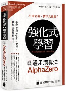 強化式學習:打造最強 AlphaZero 通用演算法-cover
