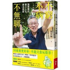 不窮不病不無聊:施昇輝的第三人生樂活提案-cover