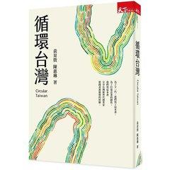 循環台灣-cover