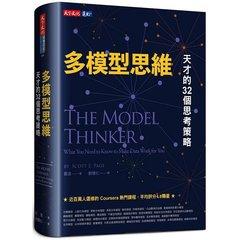 多模型思維:天才的32個思考策略-cover