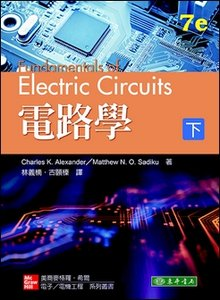 電路學 (下), 7/e (Alexander: Fundamentals of Electric Circuits, 7/e)-cover