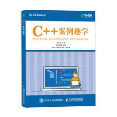 C++案例趣學 信息學競賽叢書-cover