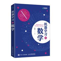 機器學習的數學-cover