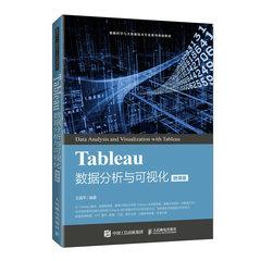 Tableau數據分析與可視化(微課版)-cover