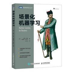場景化機器學習-cover