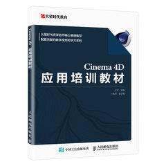 Cinema 4D應用培訓教材-cover