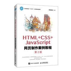 HTML+CSS+JavaScript網頁製作案例教程(第2版)-cover