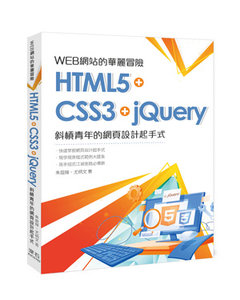WEB 網站的華麗冒險 -- HTML5 + CSS3 + jQuery -- 斜槓青年的網頁設計起手式-cover