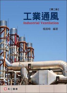 工業通風, 2/e-cover