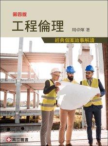 工程倫理 -- 經典個案故事解讀, 4/e-cover