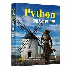 Python 面試通關寶典-cover