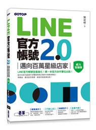 LINE 官方帳號2.0|邁向百萬星級店家 (威力加強版)-cover