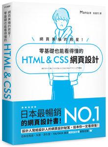 網頁美編的救星!零基礎也能看得懂的 HTML & CSS 網頁設計-cover
