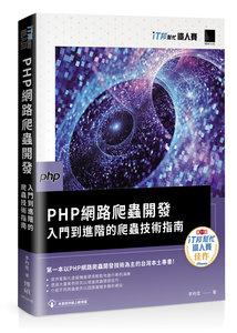 PHP 網路爬蟲開發:入門到進階的爬蟲技術指南 (iT邦幫忙鐵人賽系列書)-cover