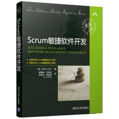 Scrum敏捷軟件開發-cover