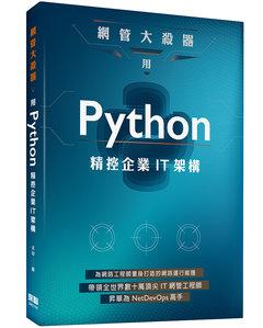 網管大殺器:用 Python 精控企業 IT架構-cover