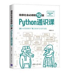 信息社會必修的12堂Python通識課-cover