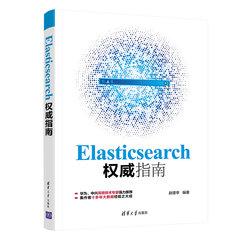 Elasticsearch 權威指南-cover