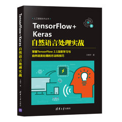 TensorFlow + Keras 自然語言處理實戰-cover