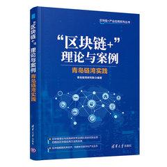 """""""區塊鏈+""""理論與案例——青島鏈灣實踐-cover"""