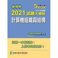 研究所 2021 試題大補帖【計算機組織與結構】(107~109年試題)-cover