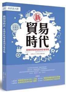 新貿易時代:從兩岸跨境電商到全球市場-cover