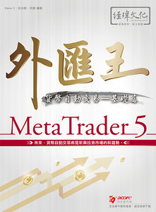 外匯王 -- MetaTrader 5 貨幣自動交易 -- 基礎篇, 2/e-cover