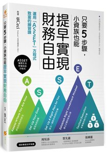 只要5步驟,小資族也能提早實現財務自由:運用「ASSET」方程式致富的練習課-cover