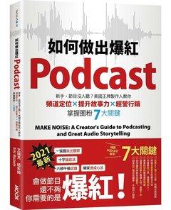 如何做出爆紅 Podcast?新手、節目沒人聽?美國王牌製作人教你頻道定位×提升故事力×經營行銷,掌握圈粉7大關鍵-cover