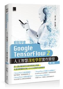 輕鬆學會 Google TensorFlow 2 人工智慧深度學習實作開發, 3/e-cover